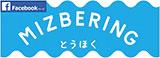 MIZBERINGとうほく